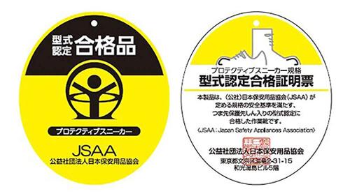 JSAA規格 プロテクティブスニーカー