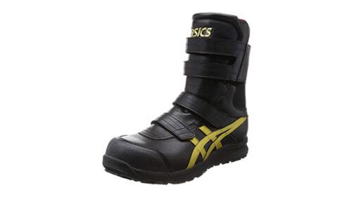 半長靴 安全靴