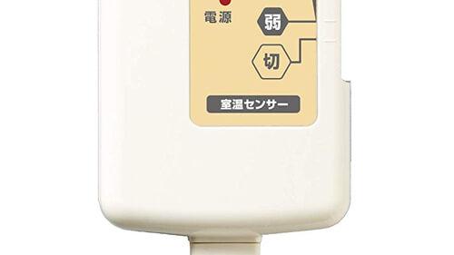 室温センサー 電気毛布