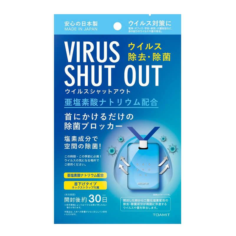 ウイルスシャットアウト 空間除菌カード 首掛けタイプ 東亜産業MIT