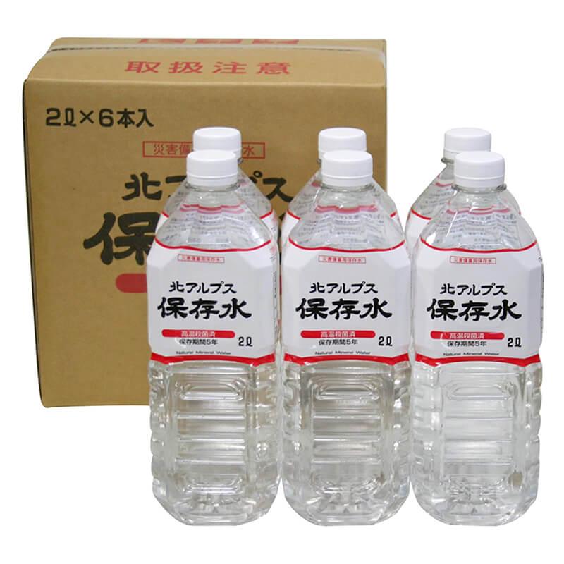 保存水 北アルプス保存水 2ℓ 6本 株式会社サンエス
