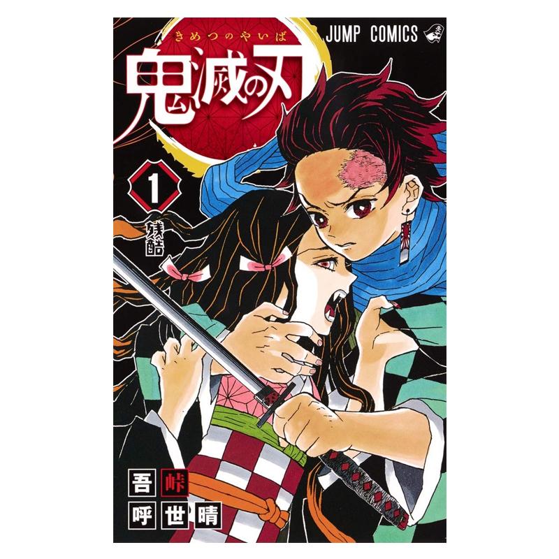 鬼滅の刃 漫画全巻 1~22巻 ジャンプコミックス 集英社