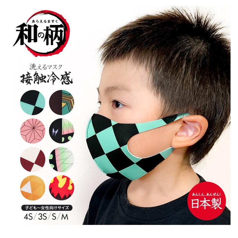 鬼滅の刃 洗える 和の柄マスク S-mart