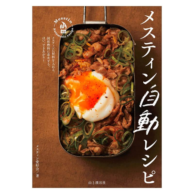 メスティン自動レシピ 山と渓谷社 メスティン愛好会(著)
