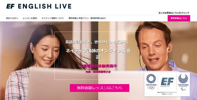 オンライン英会話 EFイングリッシュライブ EF ENGLISH LIVE