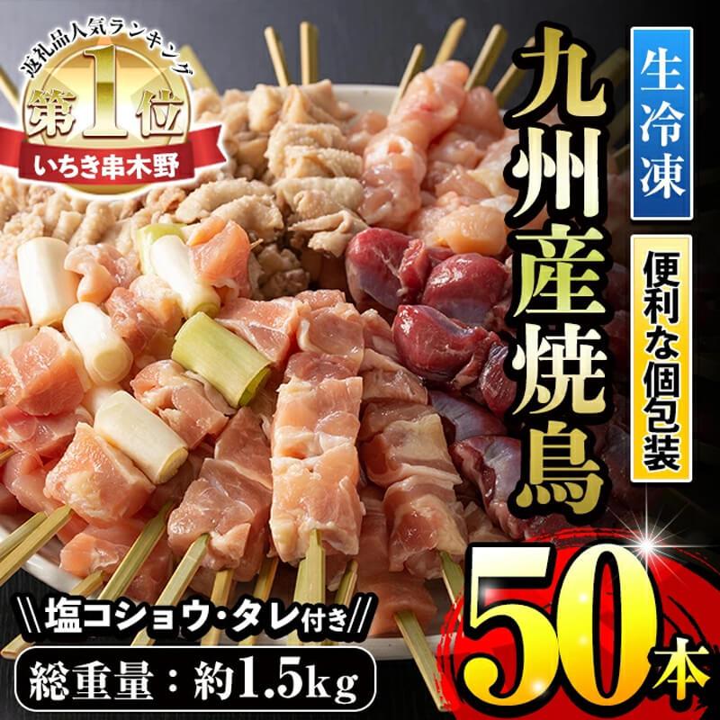 ふるさと納税 九州産鶏肉 生冷凍焼鳥セット 鹿児島県いちき串木野市