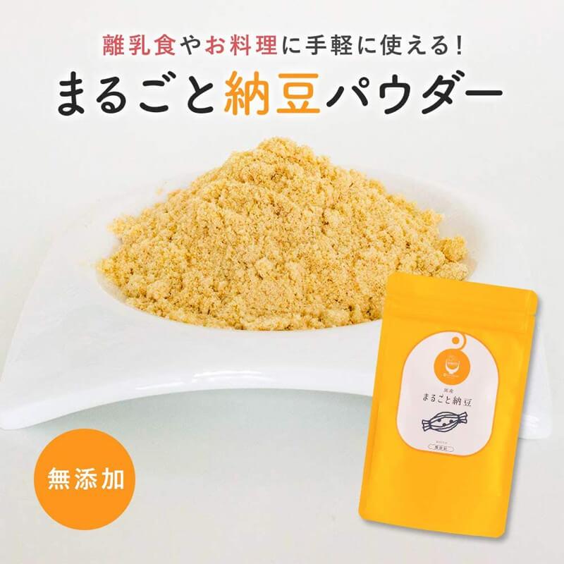 粉納豆 粉末納豆 まるごと納豆 九州オーガニックメイド