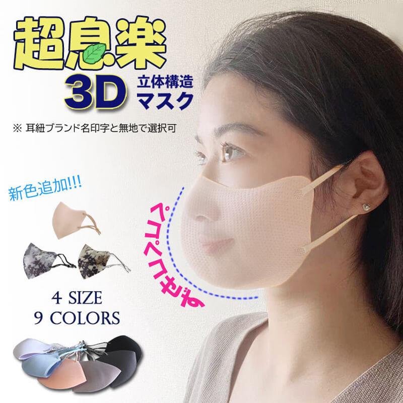 血色マスク 超息楽 3Dマスク 3枚入り CHIFEILLER