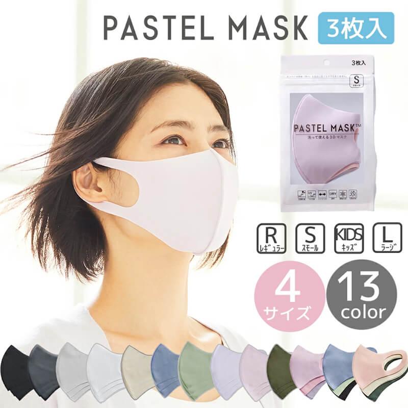 血色マスク パステルマスク PASTEL MASK 3枚入り CROSS PLUS
