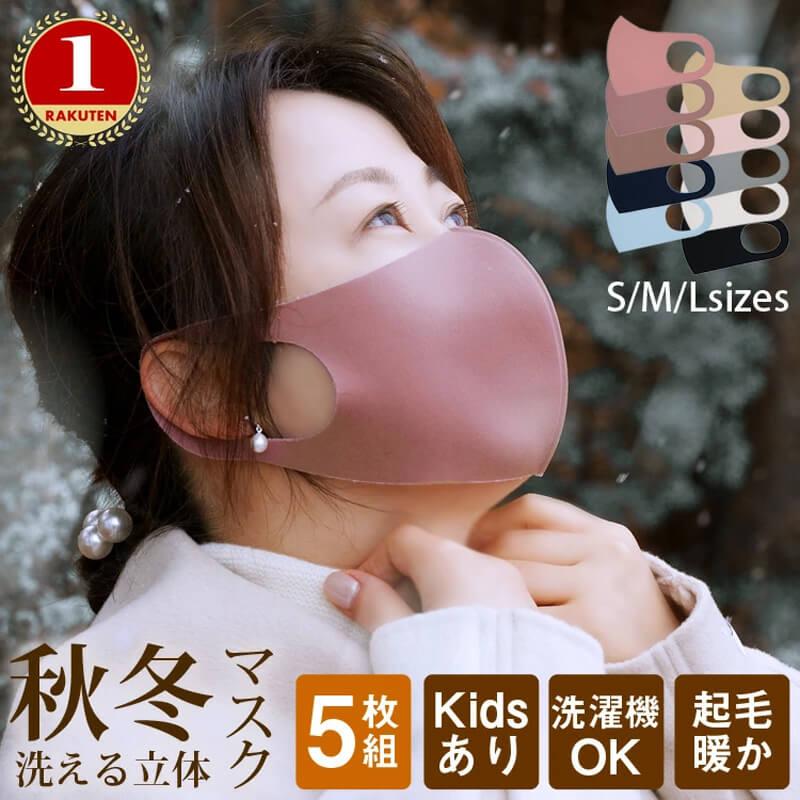 血色マスク 立体洗えるマスク 5枚入り DLXGIRL