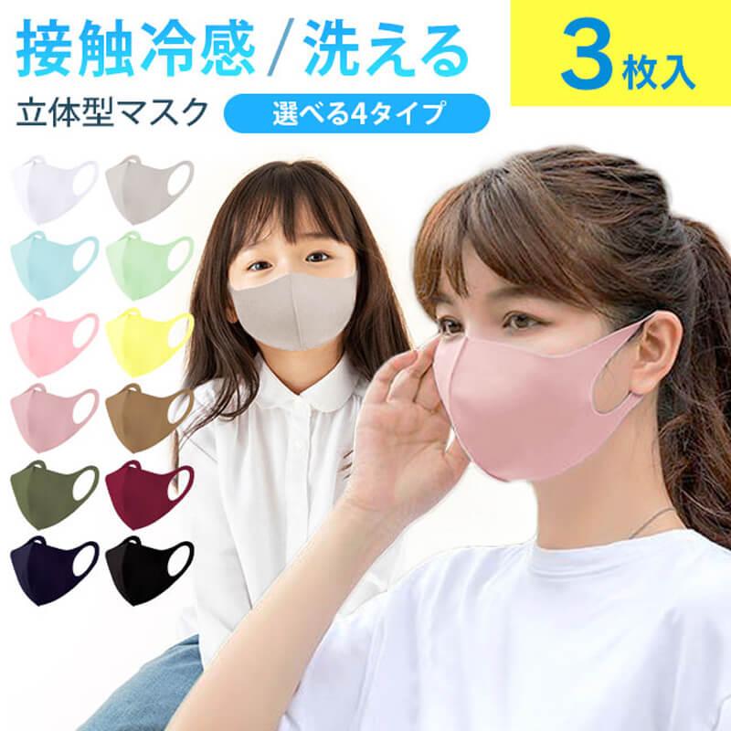 血色マスク 接触冷感 3枚入り ウィッシュ