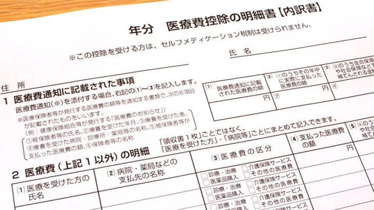 購入した血圧計は医療費控除で申請できる?必要書類も掲載!